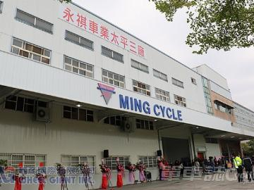 Ming Cycle Taiwan Fires up New Plant