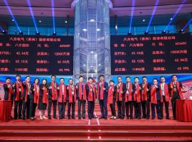 Bafang IPO Raises US$186 Million